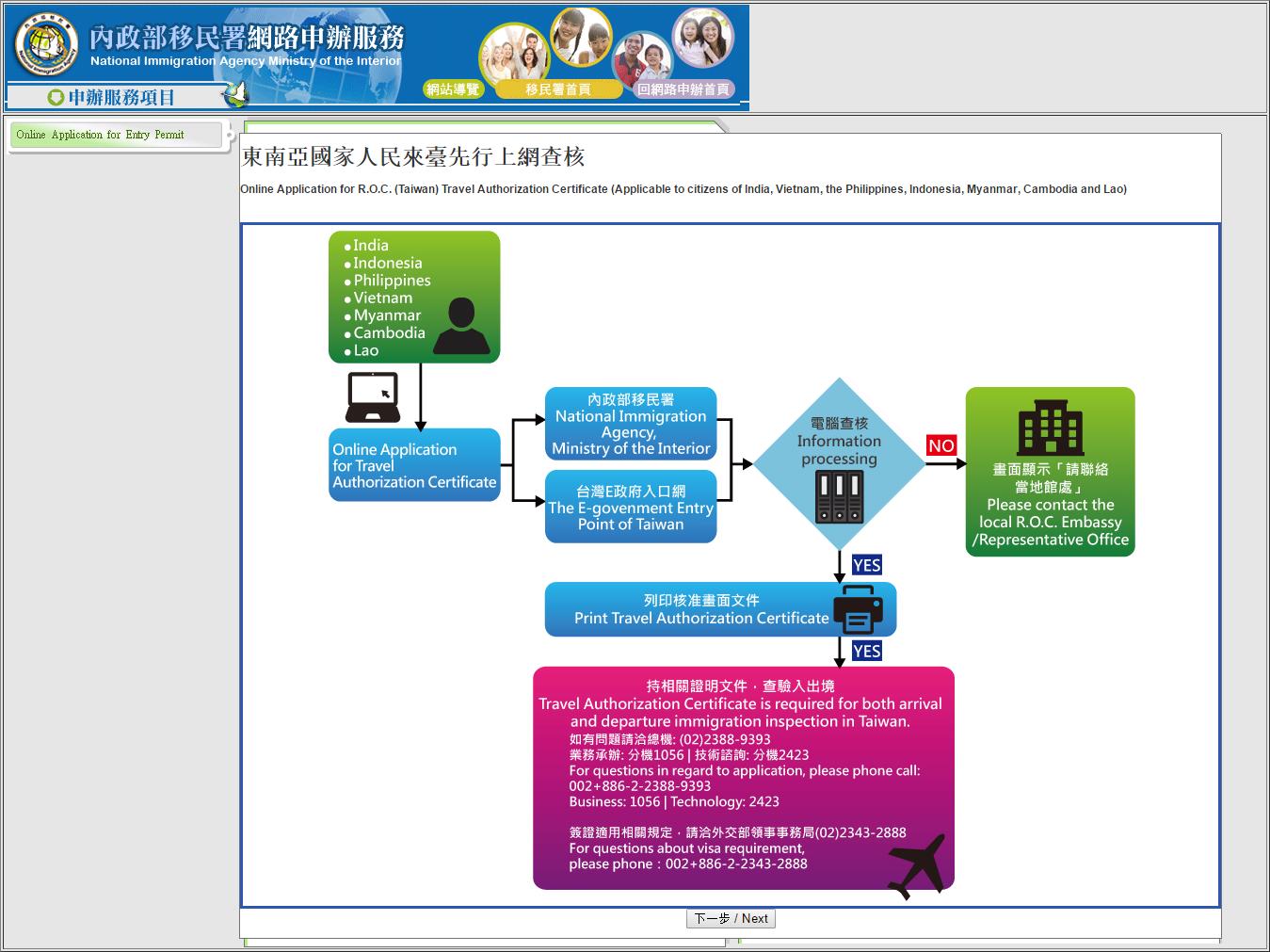 Hướng dẫn xin visa Đài Loan trực tuyến một cách dễ dàng