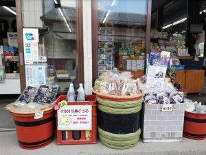 Các quán ăn nhỏ ở Oshino Hakkai