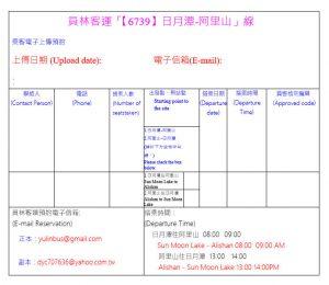 Form đặt chỗ xe bus từ Alishan đi Hồ Nhật Nguyệt