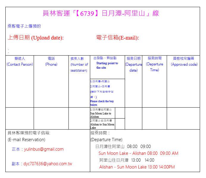 Form đặt chỗ xe bus từ Hồ Nhật Nguyệt đi Alishan