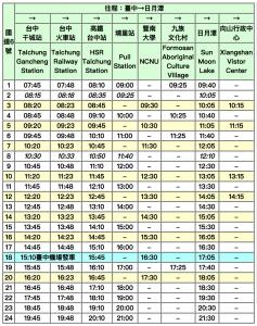 Lịch xe chạy tuyến Đài Trung - Hồ Nhật Nguyệt